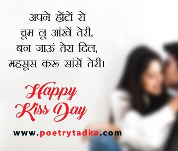 romantic kiss shayari
