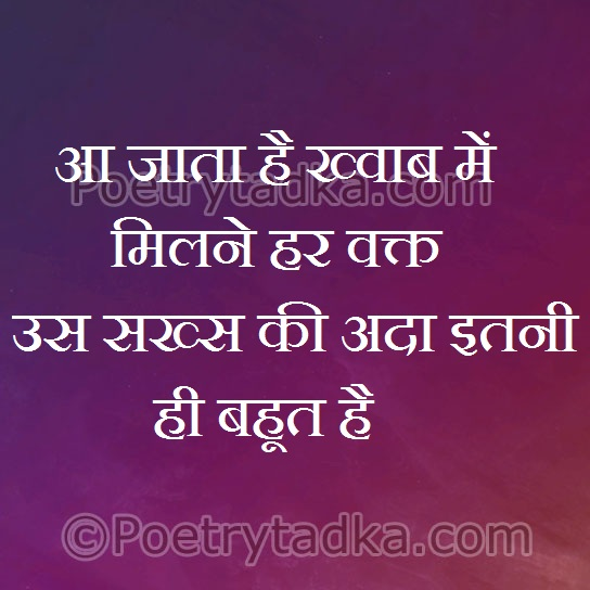 romantic quotes in hindi aa jata hai khwab me milne har waqt