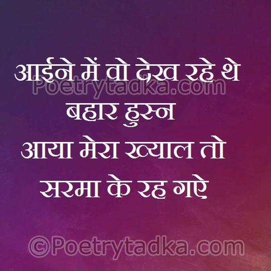 romantic quotes in hindi aaine me wo dekh rhe the bharer