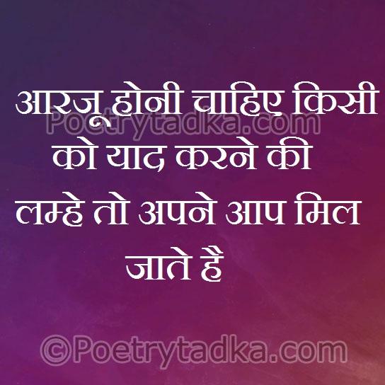 romantic quotes in hindi aarzu honi chahiae kisi ko yaad krne ki