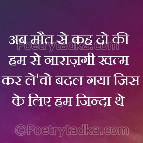 romantic quotes in hindi ab mout se kah do hum se narazgi
