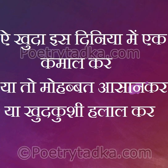romantic quotes in hindi ae khuda is duniya me ek aour kmal kar ya