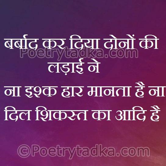 romantic quotes in hindi barbad kar diya dono ki ldai ne