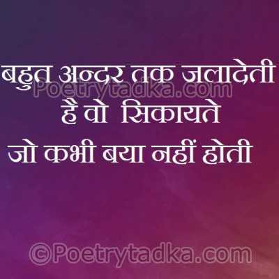 romantic quotes in hindi bhut andar tak jla deti hai wo sikayt