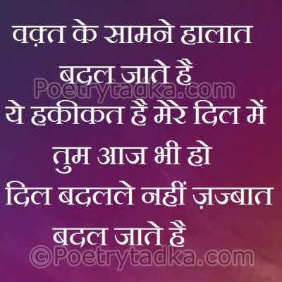 romantic quotes in hindi dil badalte nahi zazbat badal jate hai