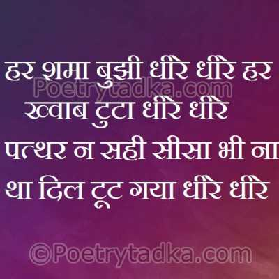 romantic quotes in hindi hr shma bujhi dhire dhire khwab tuta dhire