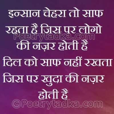 romantic quotes in hindi insan chera saf rakhta hai jis pr logo ki nazarho