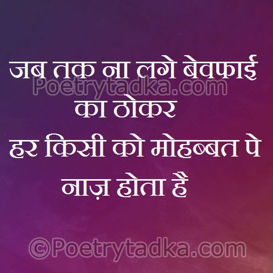 romantic quotes in hindi jab tak naa lage bewfai ka thokar