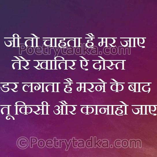 romantic quotes in hindi jito chahta hai mar jaaae tere khatir ae dost
