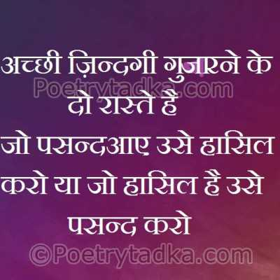 romantic quotes in hindi jo hasi hai use pasand kro