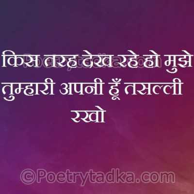 romantic quotes in hindi kis trah dekh rho ho mujhe