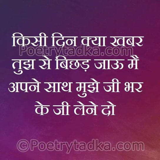 romantic quotes in hindi kisi din kya khabar tum se bichar jaau mai