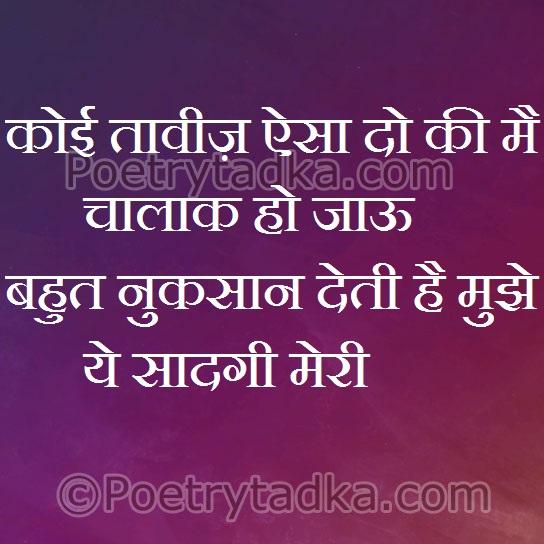 romantic quotes in hindi koi tawiz aaysi do ki mai chalak