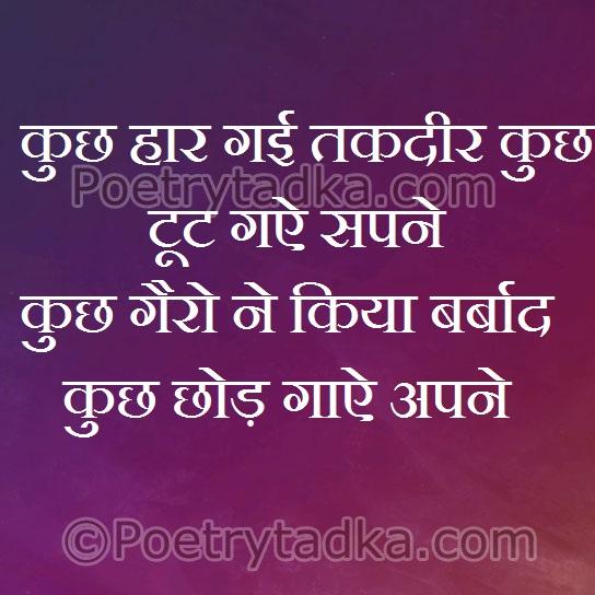 romantic quotes in hindi kuch har gai takdir kuch toot gaae