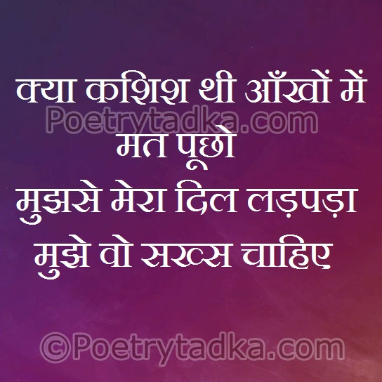 romantic quotes in hindi kya kashish thi aankho me mat pucho