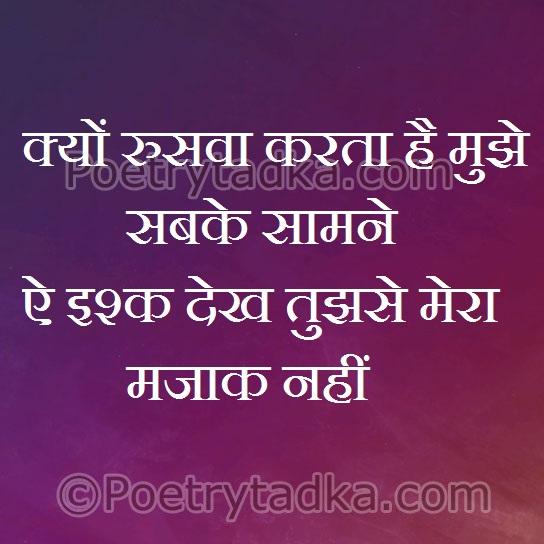 romantic quotes in hindi kyu ruswa krta hai mujhe sabke samne