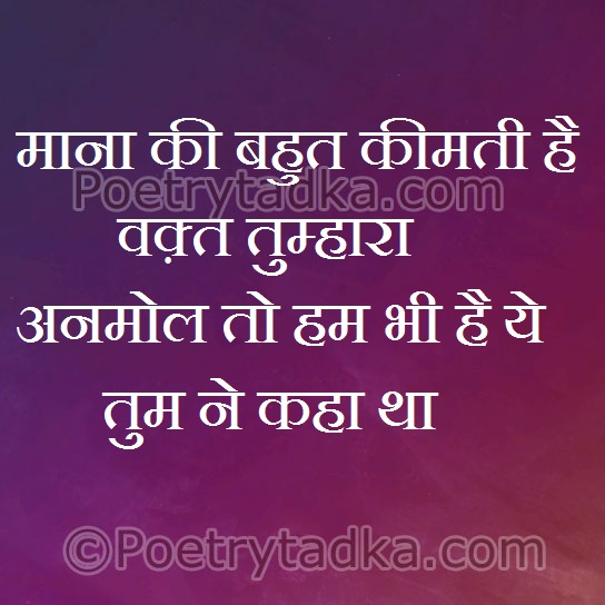 romantic quotes in hindi mana ki bhut kimti hai waqt tumhara