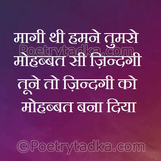Romantic Quotes In Hindi 4