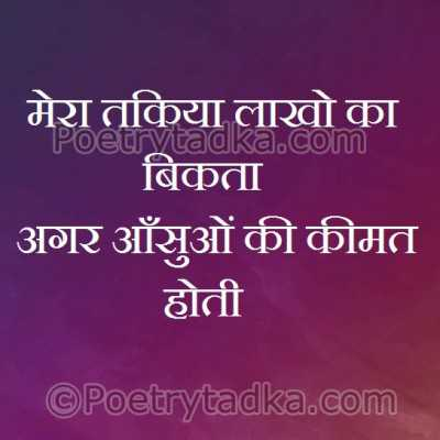 romantic quotes in hindi mera tkiya lakho ka bikta