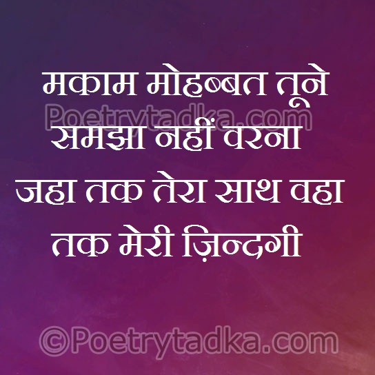 romantic quotes in hindi mkam mohabbat tune samjha nahi