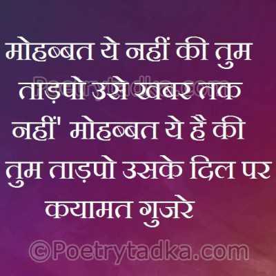 romantic quotes in hindi mohabbat ye nahi ki tum tadpo use khabar tak