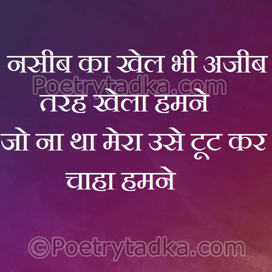 romantic quotes in hindi nsib ka khel bhi azib trah se khela humne