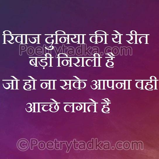 romantic quotes in hindi riwaz duniya ki ye rit badi nirali hai