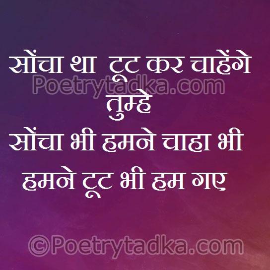 romantic quotes in hindi soncha tha toot kar chahenge tumhe