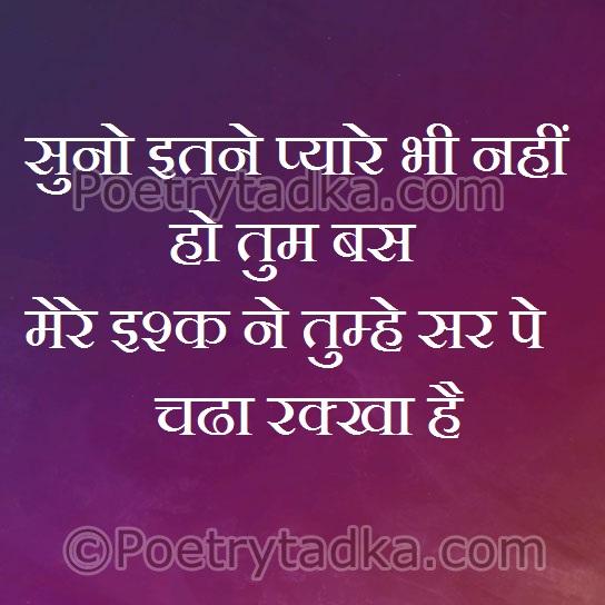 romantic quotes in hindi suno itne pyare bhi nahi ho tum bas