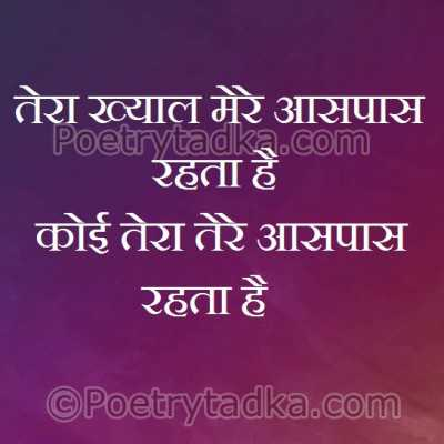 romantic quotes in hindi tera khyal mere aaspas rahta hai
