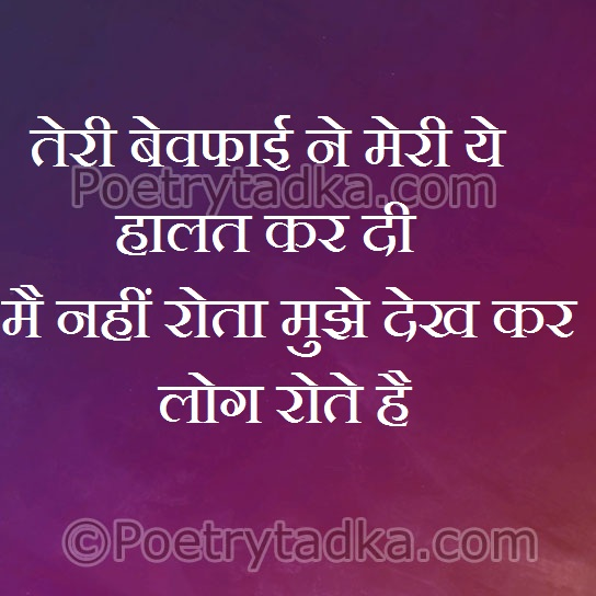 romantic quotes in hindi teri bewfai ne meri ye halat kar di