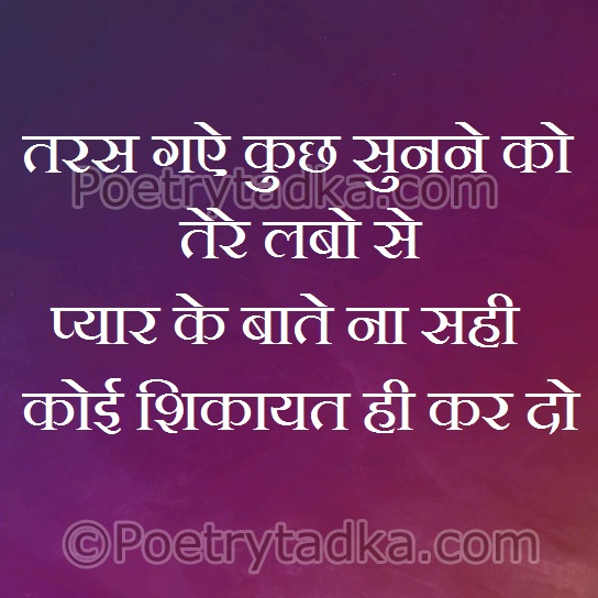 romantic quotes in hindi tras gae kuch sunne ko tee lbo se