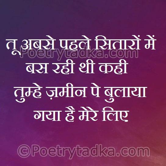 romantic quotes in hindi tu abse pahle titaro me bas rhi thi kahi
