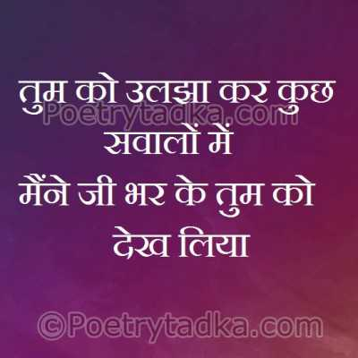 romantic quotes in hindi tum ko uljha kar kuch swalo me