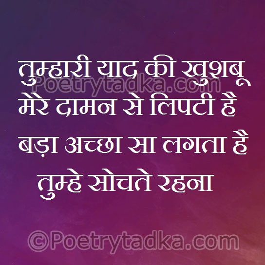romantic quotes in hindi tumhari yad ki khushboo mere daman me