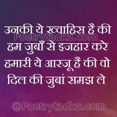 romantic quotes in hindi unki ye kwahis hai ki hum zuban