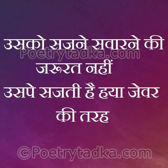 romantic quotes in hindi usko sajne swarne ki zaroorat