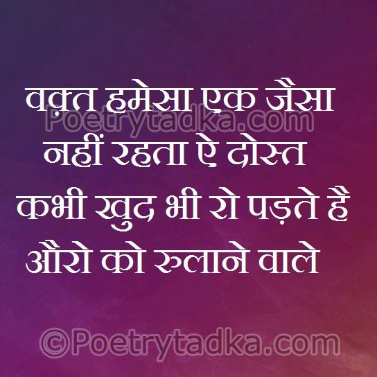 romantic quotes in hindi waqt hmesha ek jaisa nahi rahta ae
