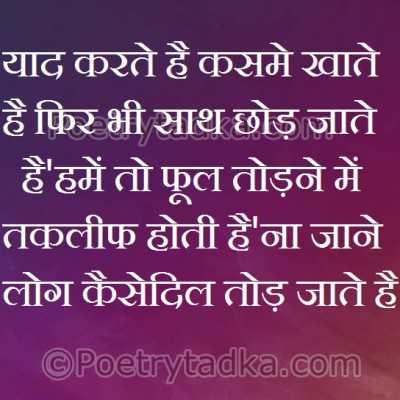 romantic quotes in hindi yaad krte hai kasme khate hai