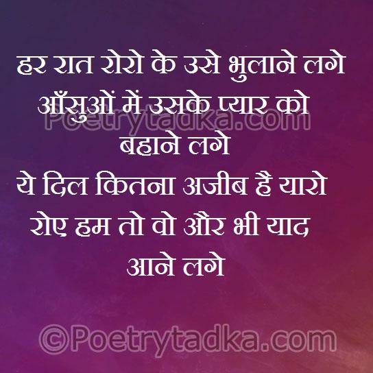 romantic quotes in hindi ye dil kitna azib hai yaro
