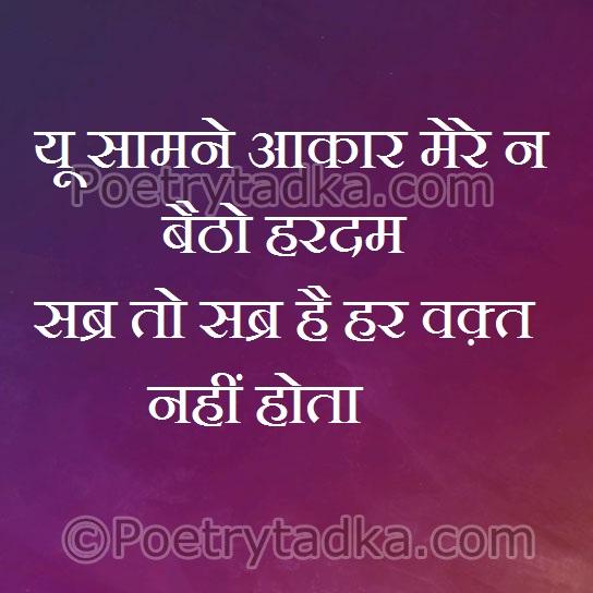 romantic quotes in hindi yu samne aakr mere naa baitho hardam