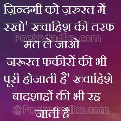romantic quotes in hindi zindagi ko jaroorat me rakho khwahish ki traf