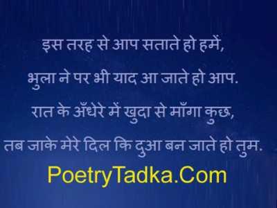 romantic shayari in hindi bhulaane par bhi yaad aa jate ho hamen