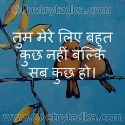 sab kuchh hindi love quote in hindi