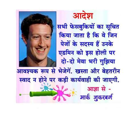 Holi funny quote in Hindi