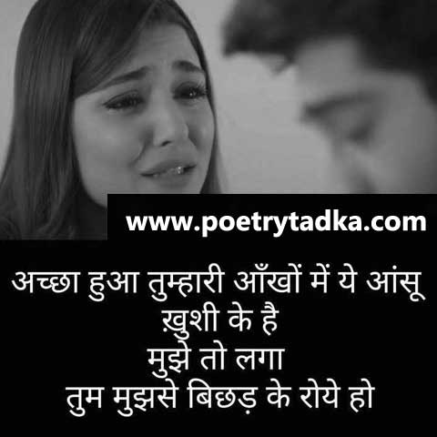 Sad emotional shayari