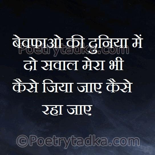 Sad Quotes In Hindi Sad Love Quotes In Hindi 2