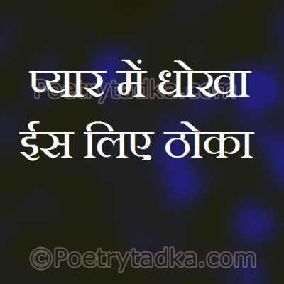 pyar me dhokha isliae thoka