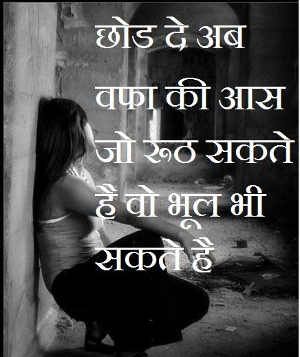 sad shayari aash