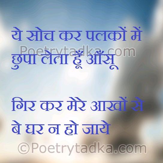 sad shayari hindi aasu